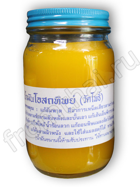yellow balm thailand